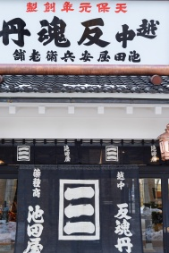 20.20180202 Toyama Street (2)